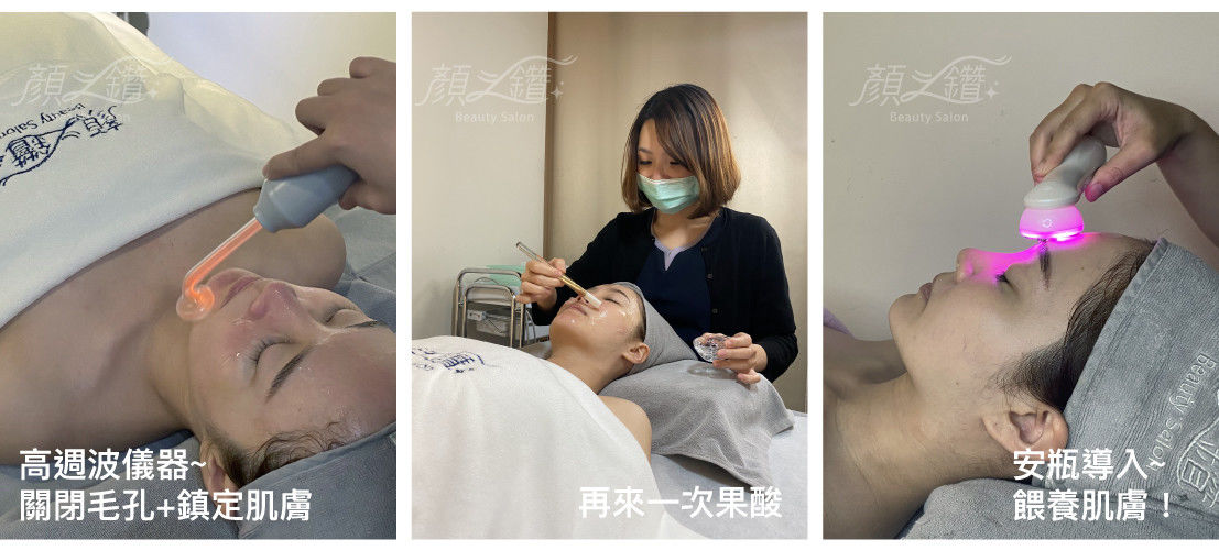 【粉刺複合酸調理課程】2021年高雄做臉Spa推薦顏之鑽,打造健康無暇水嫩肌