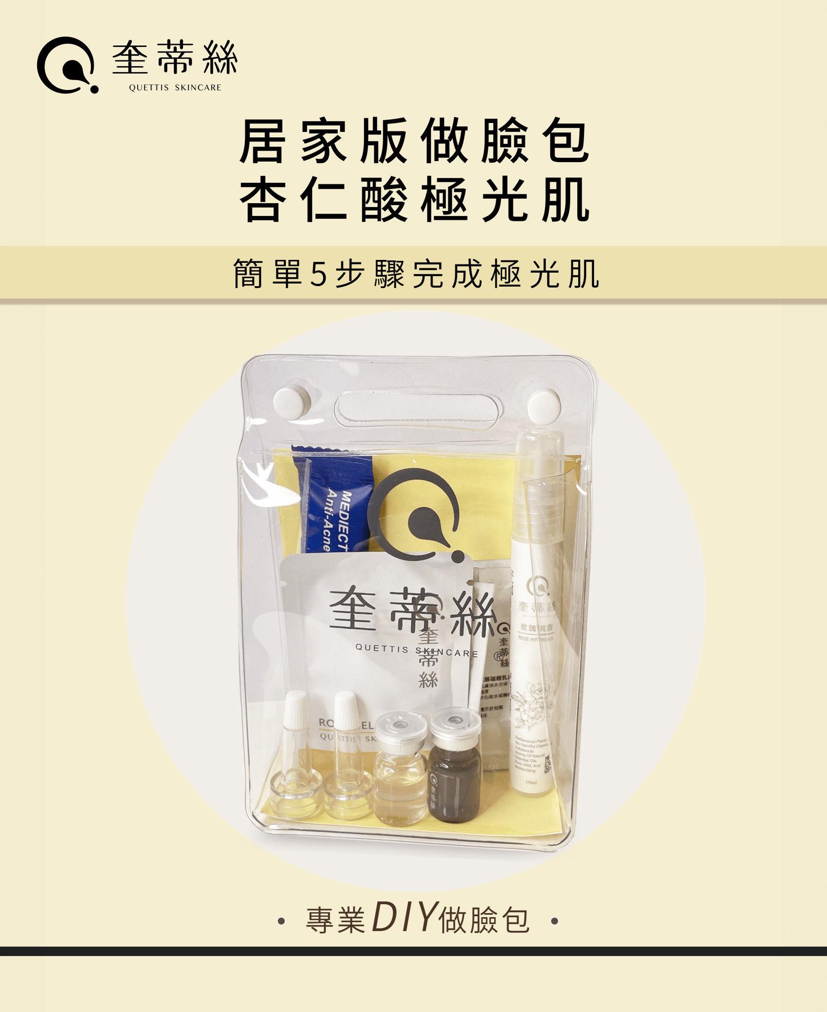 【奎蒂絲】在家也能簡單做臉!居家做臉包-零修復期杏仁酸達到極光肌!
