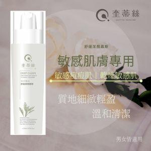 清潔保養的第一步,你洗對臉了嗎?推薦泡沫型舒緩潔顏慕斯