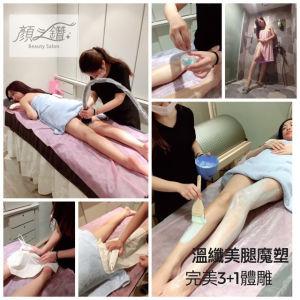 【溫纖美腿魔塑完美3加1體雕課程】詳細課程介紹-夏季比基尼必備完美身材~美腿翹臀缺一不可