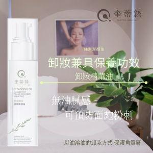 奎蒂絲純淨潔顏油「一瓶可以同時保養肌膚的卸妝精華油,顛覆你對傳統卸妝油的觀念」